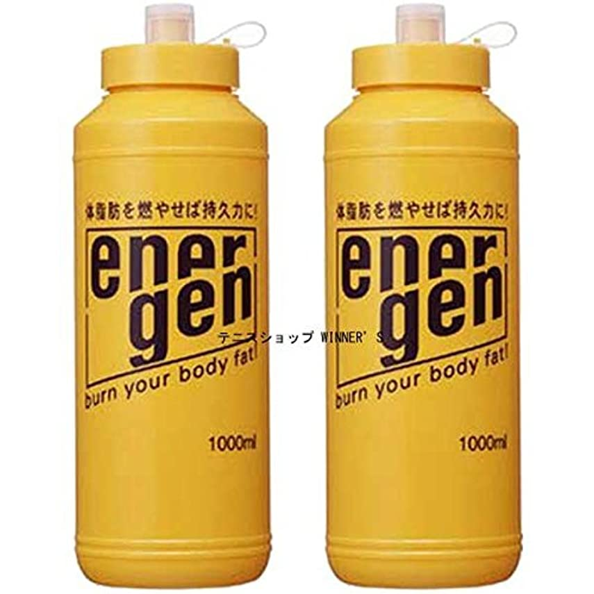スキル不公平ジャーナリスト大塚製薬 エネルゲン スクイズボトル 1L用×2本 2本セット 55651-2SET
