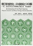 シーエムシー 安保 正一・福田 弘和・和田 光生 植物工場の生産性向上,コスト削減技術とビジネス構築 (地球環境)の画像