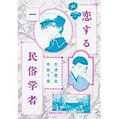 恋する民俗学者 (1) (カドカワコミックス・エース)