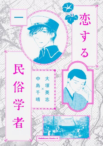 恋する民俗学者 (1) (カドカワコミックス・エース)の詳細を見る