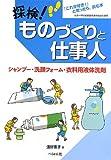 探検!  ものづくりと仕事人―シャンプー・洗顔フォーム・衣料用液体洗剤
