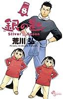 銀の匙 Silver Spoon / 8 ホルスタイン部タオルつき特別版 (小学館プラス・アンコミックスシリーズ)