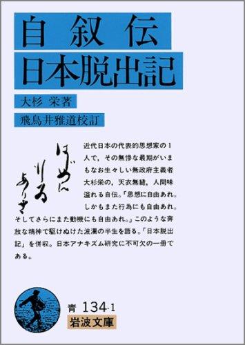 自叙伝・日本脱出記 / 大杉 栄