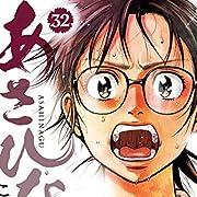 あさひなぐ (32) (ビッグ コミックス)