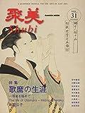 聚美 Vol.31 (Gakken Mook)