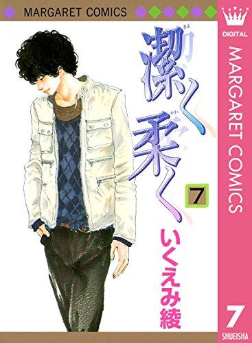潔く柔く 7 (マーガレットコミックスDIGITAL)