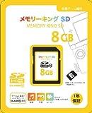 SDHC (CLASS10) 『メモリーキングSD (8GB) 』