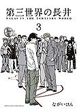 第三世界の長井(3) (ゲッサン少年サンデーコミックス)
