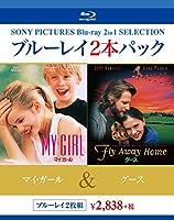 ブルーレイ2枚パック  マイ・ガール/グース [Blu-ray]
