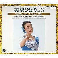 美空ひばり ~特選オリジナル・ベストヒット曲集~VOL.3 (1967~1989) 真赤な太陽~川の流れのように