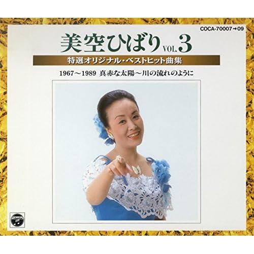 Amazon Music - 美空ひばりの美...