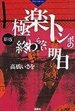 極楽トンボの終わらない明日 (theater book 5)