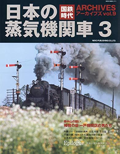 国鉄時代アーカイブズ VOL.9 (NEKO MOOK)