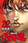 刃牙道 第22巻