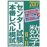 2017センター試験本番レベル模試 数学II・B (東進ブックス センター試験本番レベル模試)