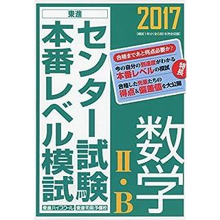 2017 センター試験本番レベル模試 数学II・B (東進ブックス センター試験本番レベル模試)