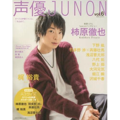 声優JUNON vol.6 (別冊JUNON)
