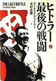 ヒトラー最後の戦闘 上 (ハヤカワ文庫 NF 80)