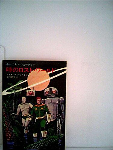 時のロスト・ワールド (1972年) (ハヤカワSF文庫)の詳細を見る