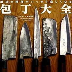 包丁大全 (ワールド・ムック 924)