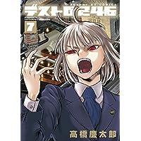 デストロ246 7 (サンデーGXコミックス)