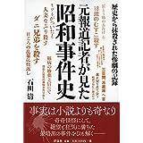 元報道記者が見た昭和事件史