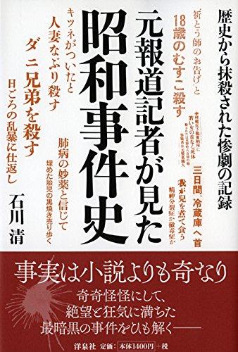 元報道記者が見た昭和事件史の詳細を見る