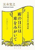五木寛之自選文庫〈小説シリーズ〉 雨の日には車をみがいて (角川文庫)