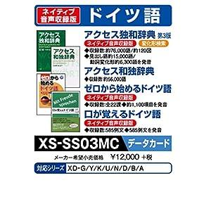 カシオ 電子辞書 追加コンテンツ microSDカード版 アクセス独和辞典 第3版 アクセス和独辞典 文法中心 ゼロから始めるドイツ語 口が覚えるドイツ語 XS-SS03MC