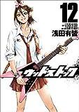 ウッドストック 12巻 (バンチコミックス)