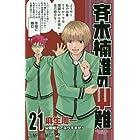 斉木楠雄のサイ難 21 (ジャンプコミックス)