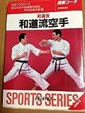 図解コーチ 和道会 和道流空手 (スポーツシリーズ)