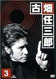 古畑任三郎 3rd season 3 DVD