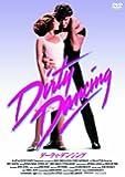 ダーティ・ダンシング(〇〇までにこれは観ろ! ) [DVD]