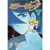 超人ロックミラーリング (Access 2) (Megu comics)