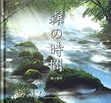 森の時間 (Seiseisha photographic series)