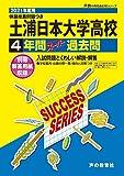 I 1土浦日本大学高等学校 2021年度用 5年間スーパー過去問 (声教の高校過去問シリーズ)