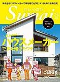 住まいの設計 2018 年 07・08 月号 [雑誌] (デジタル雑誌)