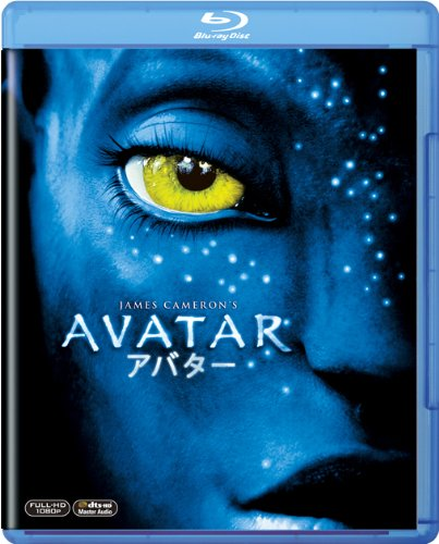 アバター (期間限定出荷) [Blu-ray]の詳細を見る