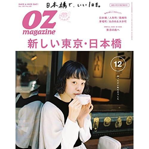 OZmagazine (オズマガジン) 2017年 12月号 [雑誌]