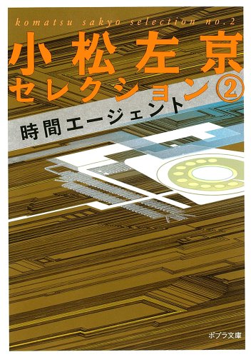 ([こ]3-2)時間エージェント 小松左京セレクション2 (ポプラ文庫)の詳細を見る