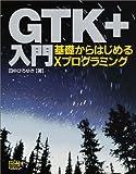 GTK+入門―基礎からはじめるXプログラミング