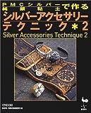 PMCシルバー(純銀粘土)で作るシルバーアクセサリーテクニック〈2〉