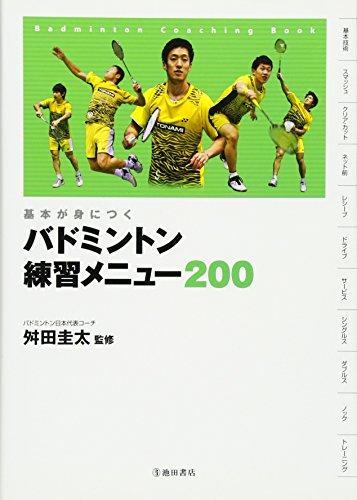 基本が身につく バドミントン 練習メニュー200 (池田書店のスポーツ練習メニューシリーズ)の詳細を見る