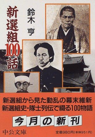 新選組100話 (中公文庫)の詳細を見る