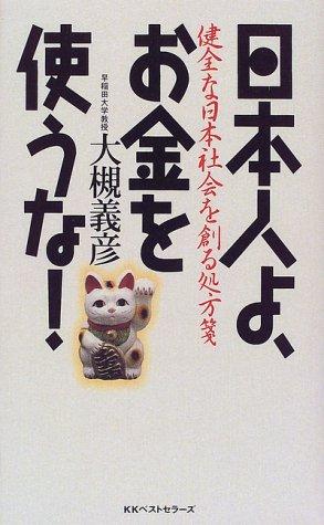 日本人よ、お金を使うな!―健全な日本社会を創る処方箋