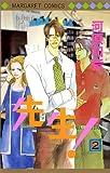 先生! (2) (マーガレットコミックス (2696))