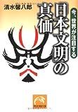 「日本文明」の真価―今、世界が注目する (祥伝社黄金文庫)
