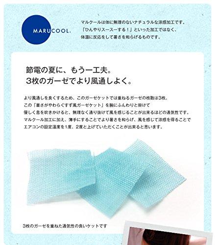 Fabric + ファブリックプラス 暑さがやわらぐすず風ガーゼケット シングル スカイブルー 《 MADE IN JAPAN 安心・安全の日本製です!!》 マルジュー