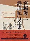宮脇俊三鉄道紀行全集 第六巻 雑纂 画像